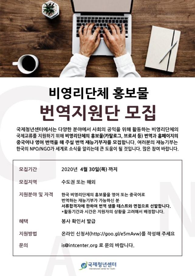 비영리단체 번역지원단 모집