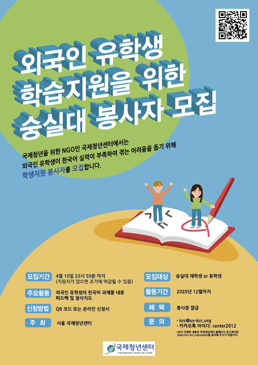 주한 유학생 학습지원 봉사자 모집(마감)
