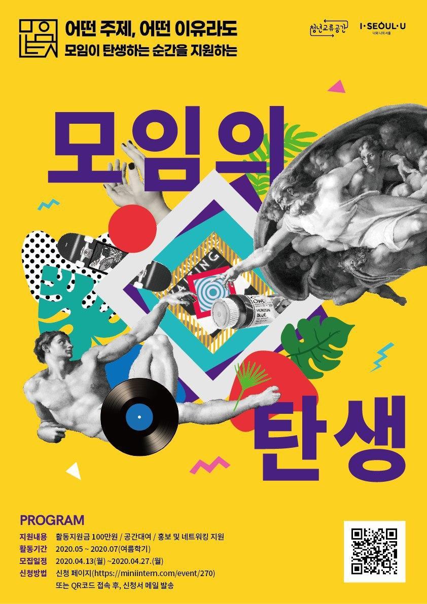 청년교류공간_모임의 탄생 청년 모임 지원사업