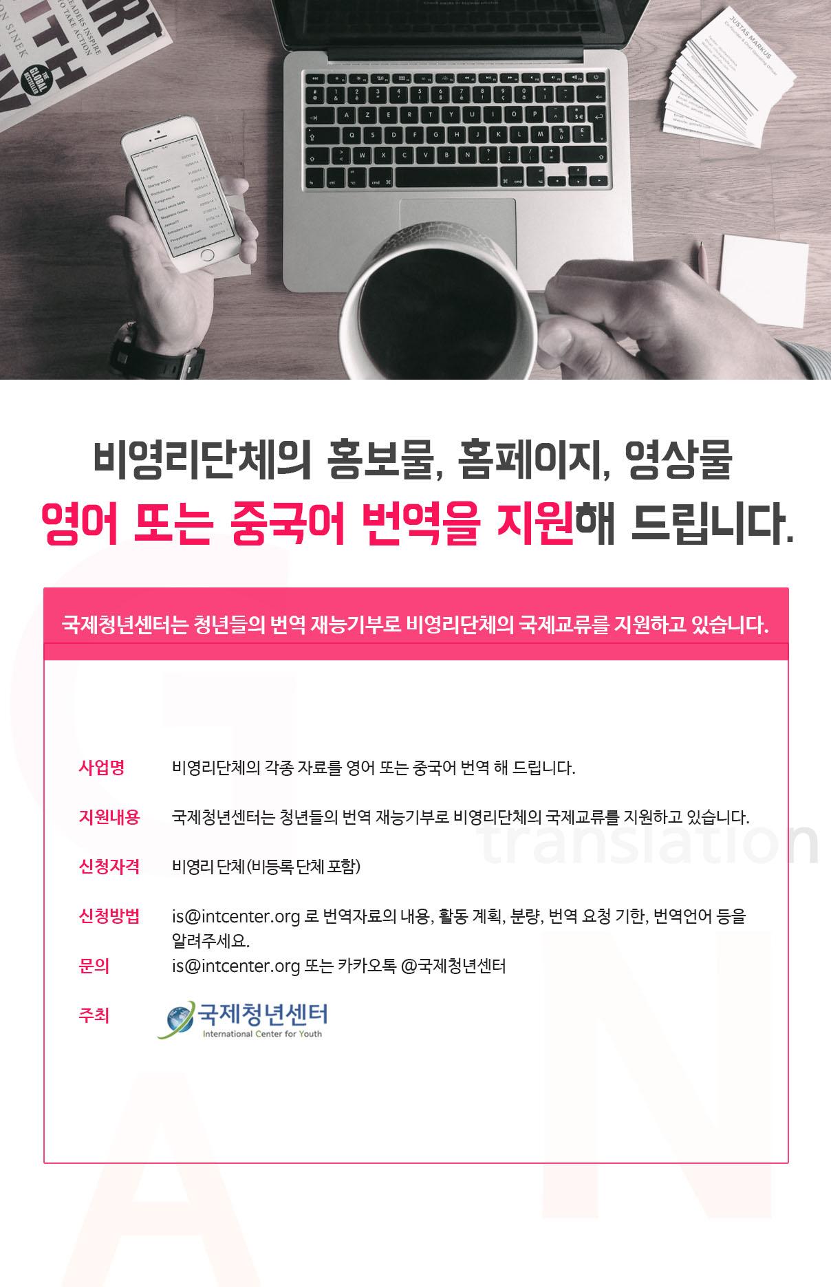 비영리단체 번역지원 사업(상시)