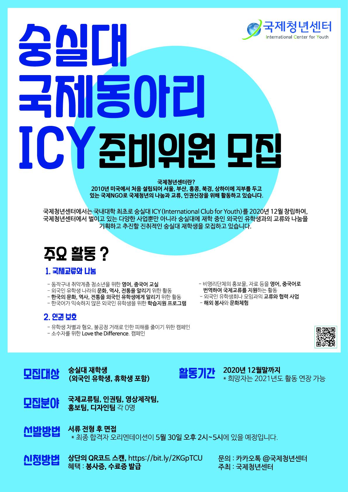 숭실대 국제동아리 ICY 설립준비위원 모집(~5/27)