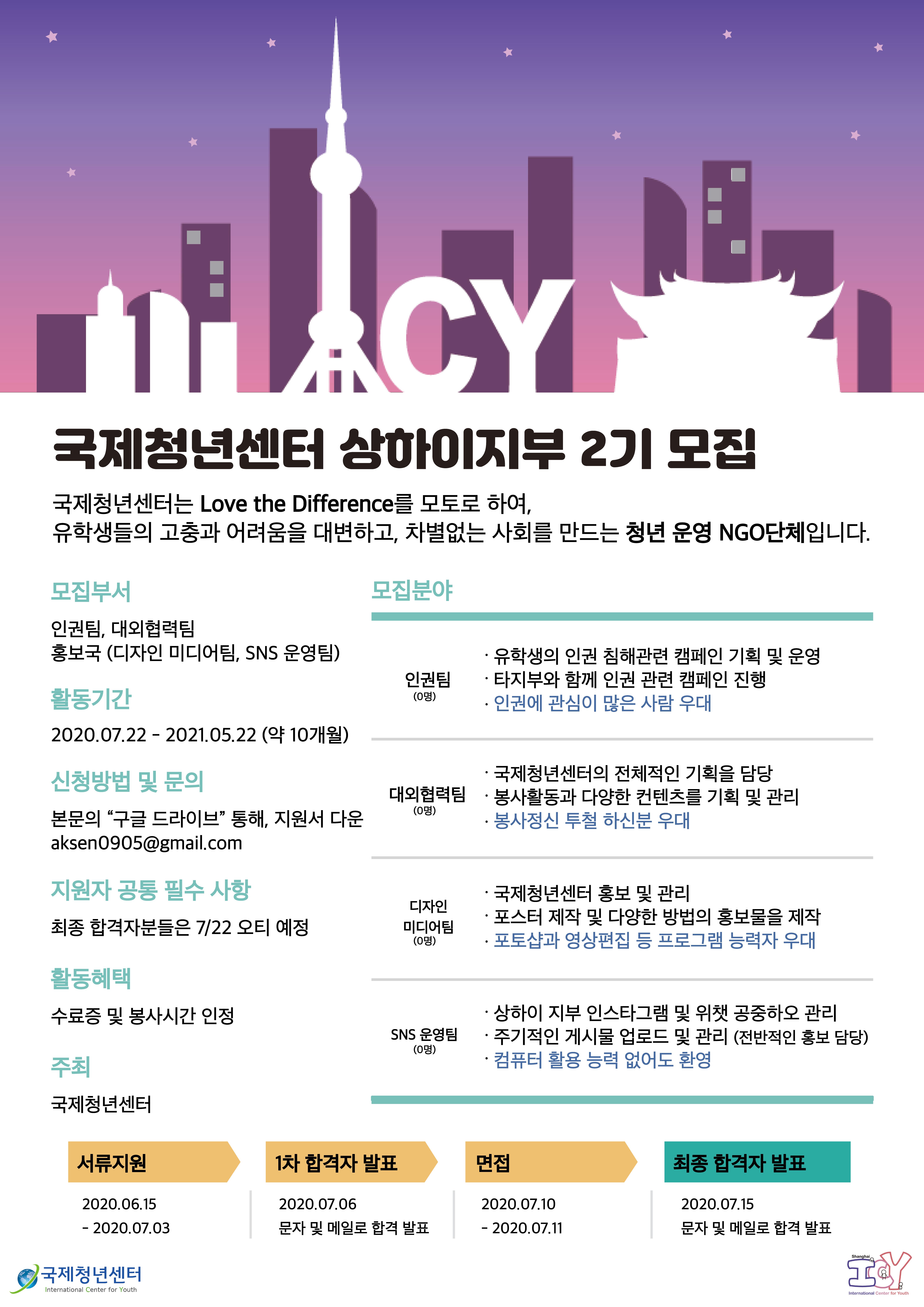 상하이 국제청년센터 2기 청년운영단 모집