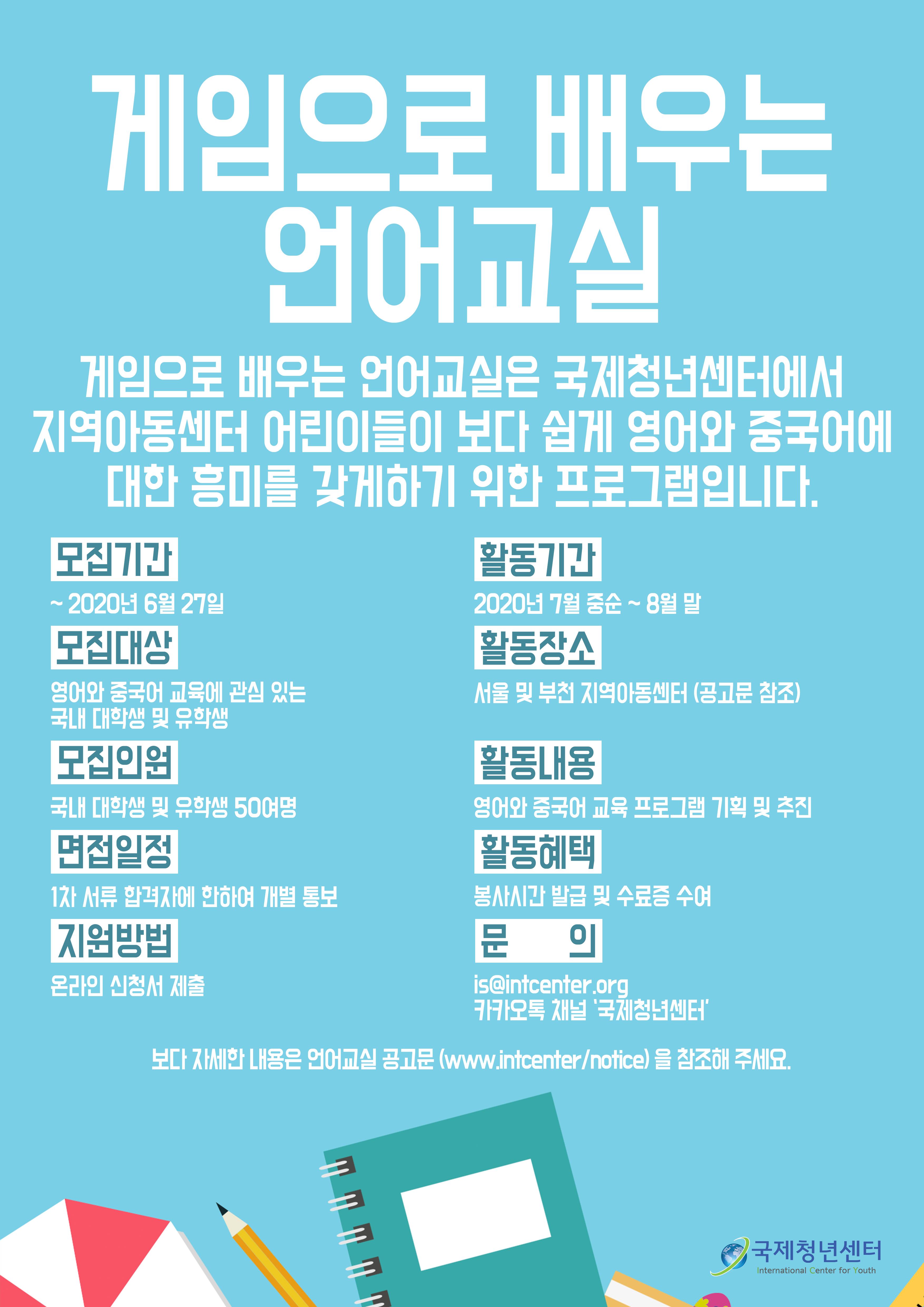 '게임으로 배우는 영어/ 중국어 교실' 교육봉사자 모집(서울, 부천, 인천, 용인 지역)