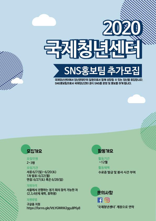 SNS운영팀원 추가 모집
