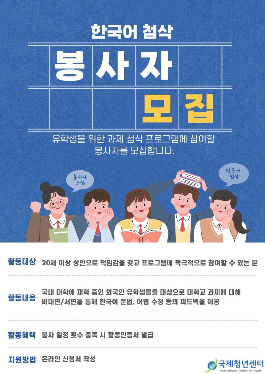 한국어 과제물 첨삭지도 봉사자 모집