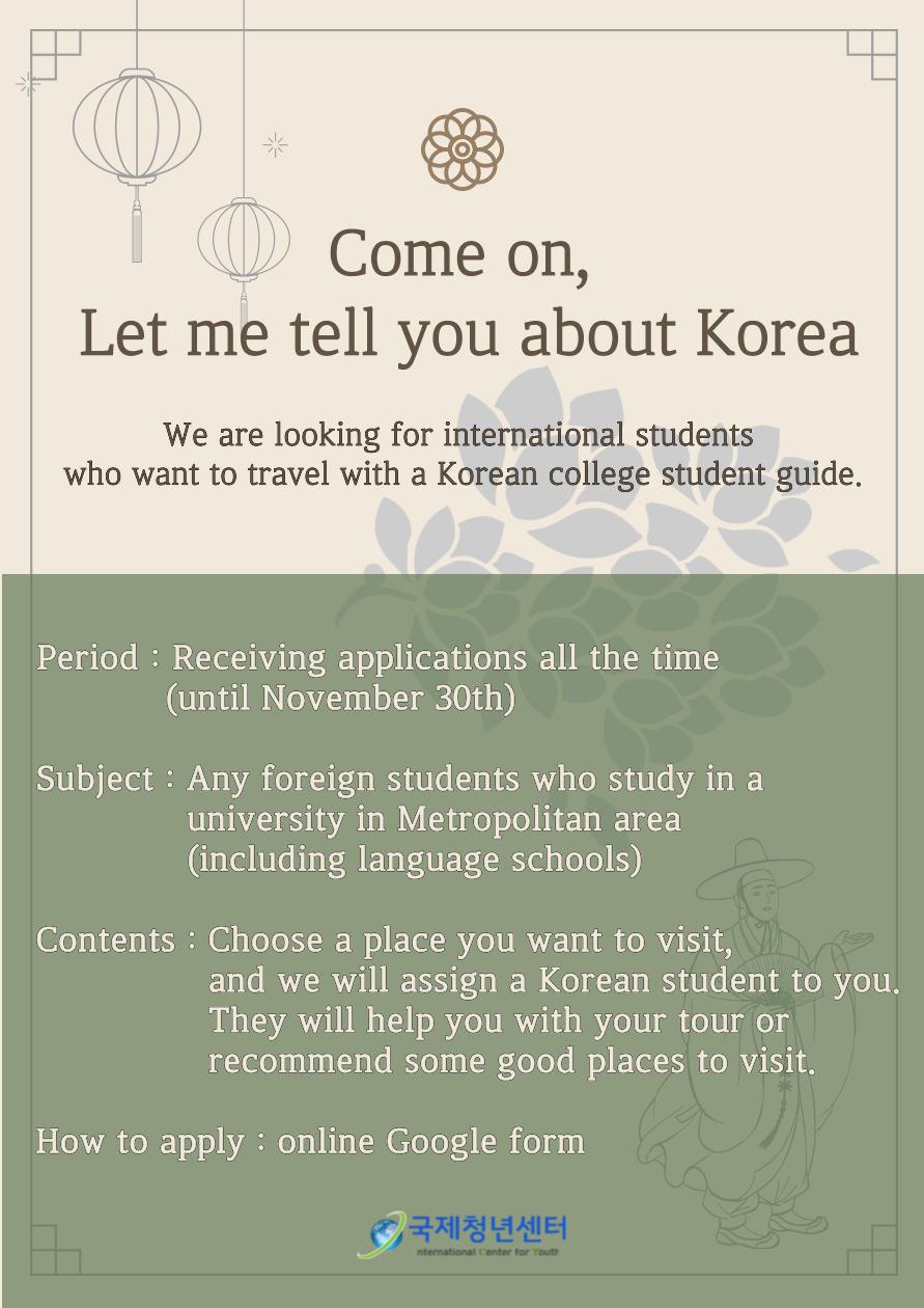 유학생 투어 가이드 프로그램'Tour Guide Service for Foreign Students' 신청자 모집