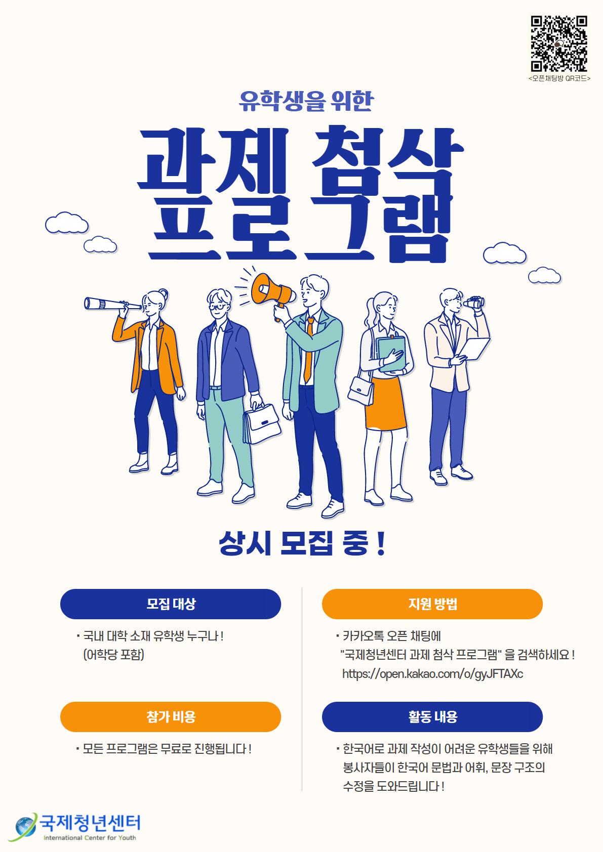 한국어 과제 첨삭 프로그램(Korean assignment correction program)
