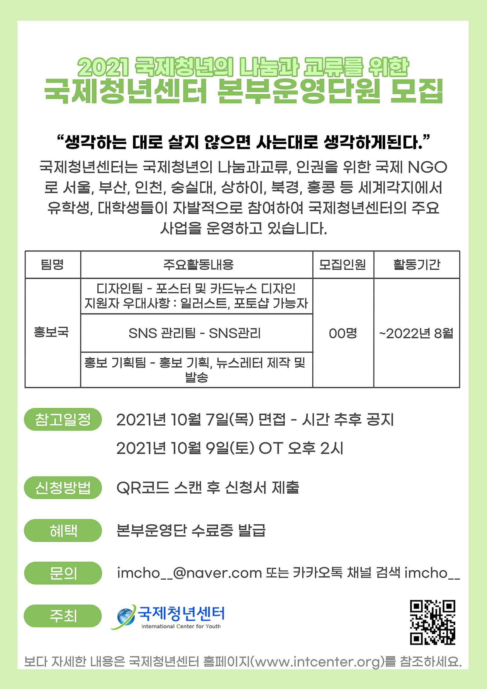 국제청년센터 본부 홍보국원 추가 모집(~10/3)